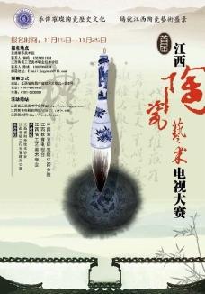 陶瓷艺术海报图片