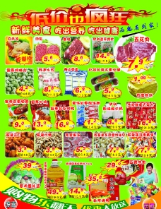 超市广告图片