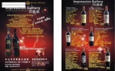 紅酒宣傳單圖片