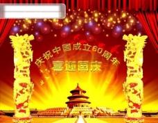 庆祝中国成立60周年