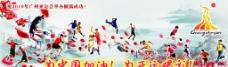 2010广州亚运会 (图片不算清晰)