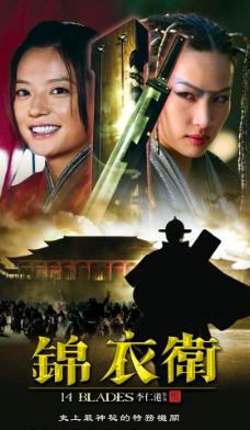 锦衣卫14 Blades (2010) 赵薇 徐子珊图片