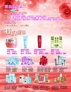 单页化妆品图片