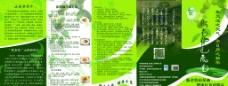 山茶油宣传册图片