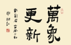 书法字体 万象更新图片