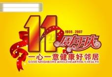 周年庆 宣传单 黄色背景图
