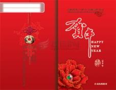 传媒公司春节折页贺卡PSD分层素材