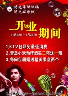 酒吧 KTV 海报图片