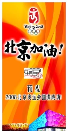 北京奥运会图片