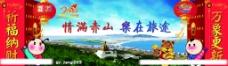 春节背板图片