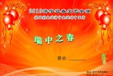 2010迎春文艺汇演图片
