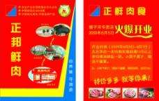 正邦猪肉宣传单计图片