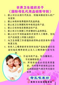 醫療衛生 母乳喂養 嬰兒 世界衛生組織 醫院 婦幼 宣傳欄 版板圖片