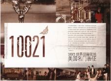 房地產0046