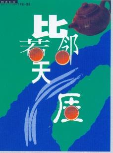 广东广告获奖作品0040