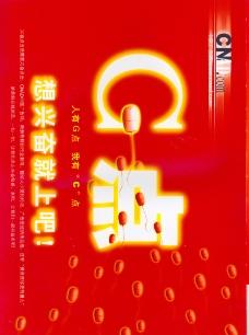 广东广告获奖作品0078