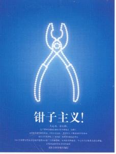 广东广告获奖作品0009