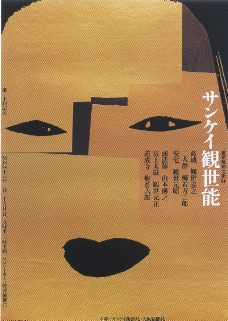 日本海報設計0029