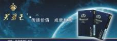 芙蓉王香烟广告图片