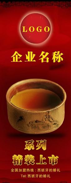 茶杯 窗子 茶叶 X展架 屋檐 新装上市 产品展示图片