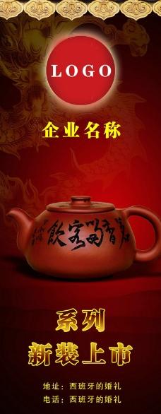 茶叶 X展架 屋檐 新装上市 产品展示图片