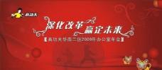 春节快乐 春节 2010春节快乐