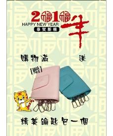 淡雅 老虎 福纹 钱包 新年图片