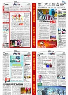 2010年新版企業報圖片