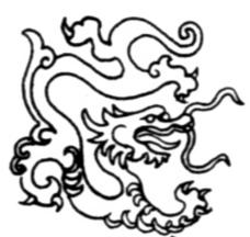 龙纹0097