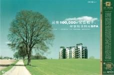 房地产年鉴-广告0268