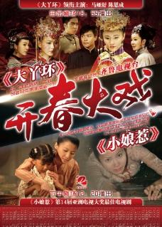 2010年历版开春大戏海报图片