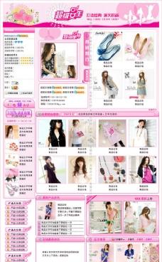 淘宝拍拍有啊易趣网店装修模板店铺装修分类促销 描述 收藏左侧女装