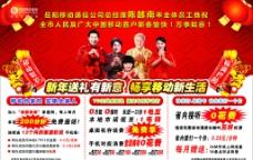 中国移动虎年拜年PSD图片