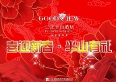 红色新年广告图片
