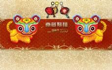 虎年中国年贺卡