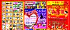 春节DM封面图片
