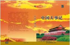 中国大事记封面图片