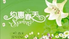 约会春天 春季pop 气氛pop 春图片