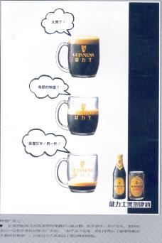 烟酒食品广告创意0118