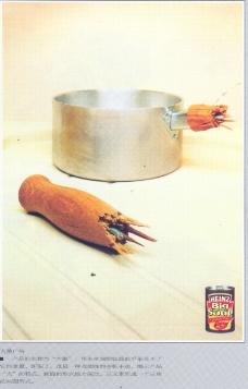 烟酒食品广告创意0106