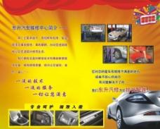 汽车修理图片