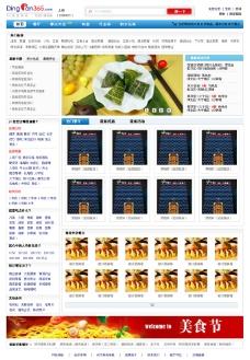 订餐网网站模板图片