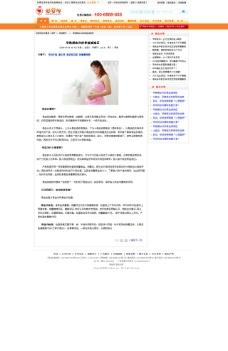 网页模板 NEWS图片