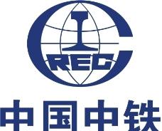 中国中铁图片
