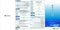 兴业银行折页图片