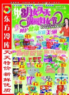 超市三八节封面DM图片