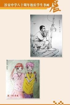 学校书画展图片