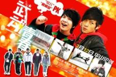 武动青春 高清原版电影海报图片