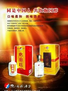 抱國醇酒宣傳海報圖片