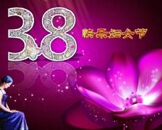 3.8快乐妇女节